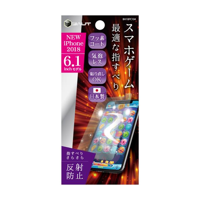 iPhoneXR用 6.1インチPETフィルムゲーム反射防止